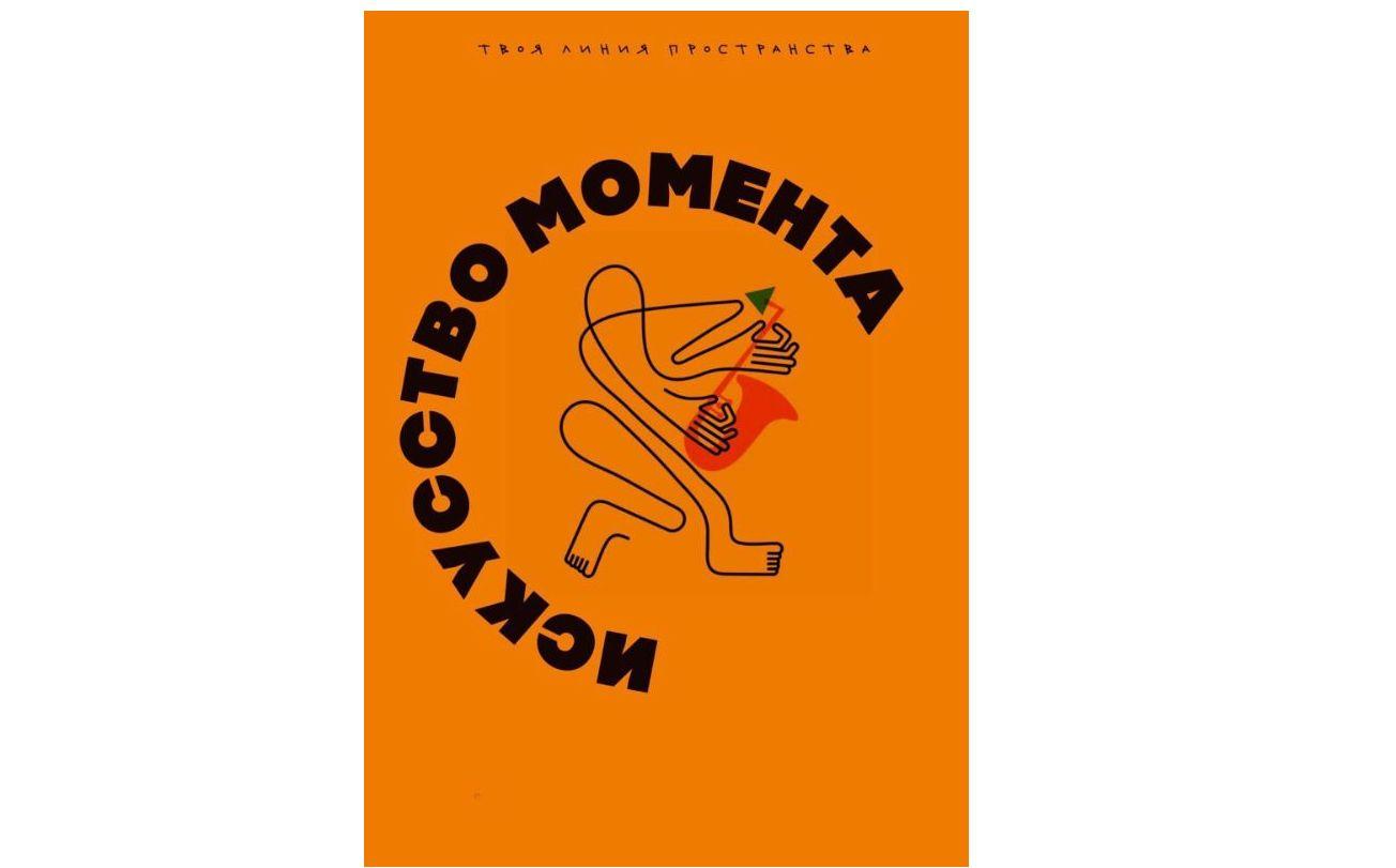 Ярославцев приглашают принять участие в конкурсе «Искусство момента»