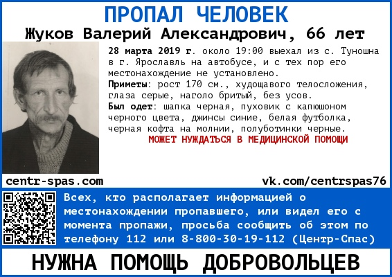 В Ярославле ищут 66-летнего мужчину, выехавшего на автобусе из Туношны