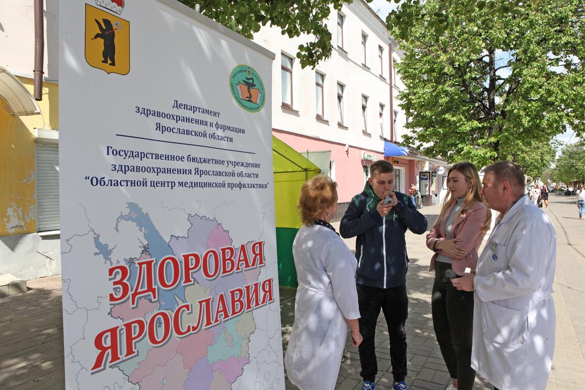 В этом году в рамках проекта «Здоровая Ярославия» будут обследованы около 2 тысяч жителей региона