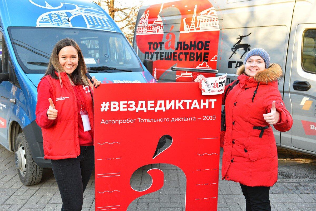 В Ярославль приехали участники акции «Тотальное путешествие»