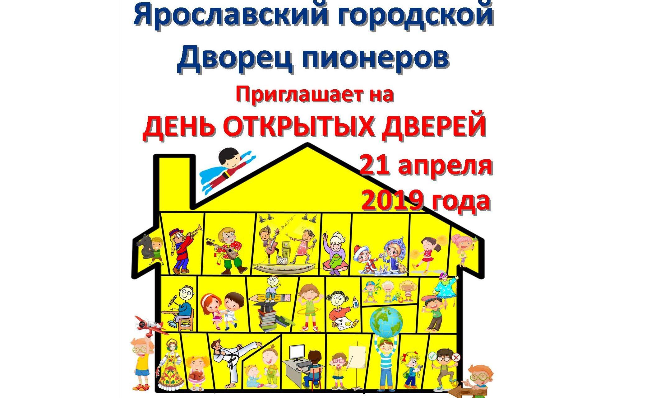 В Ярославском Дворце пионеров состоится день открытых дверей