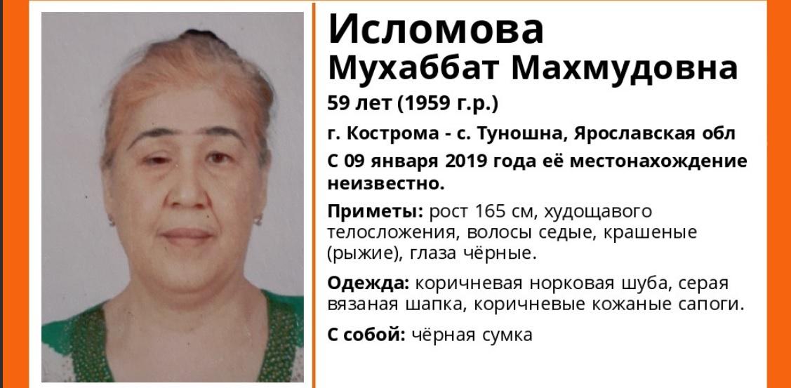 Ярославцев просят помочь найти 59-летнюю женщину