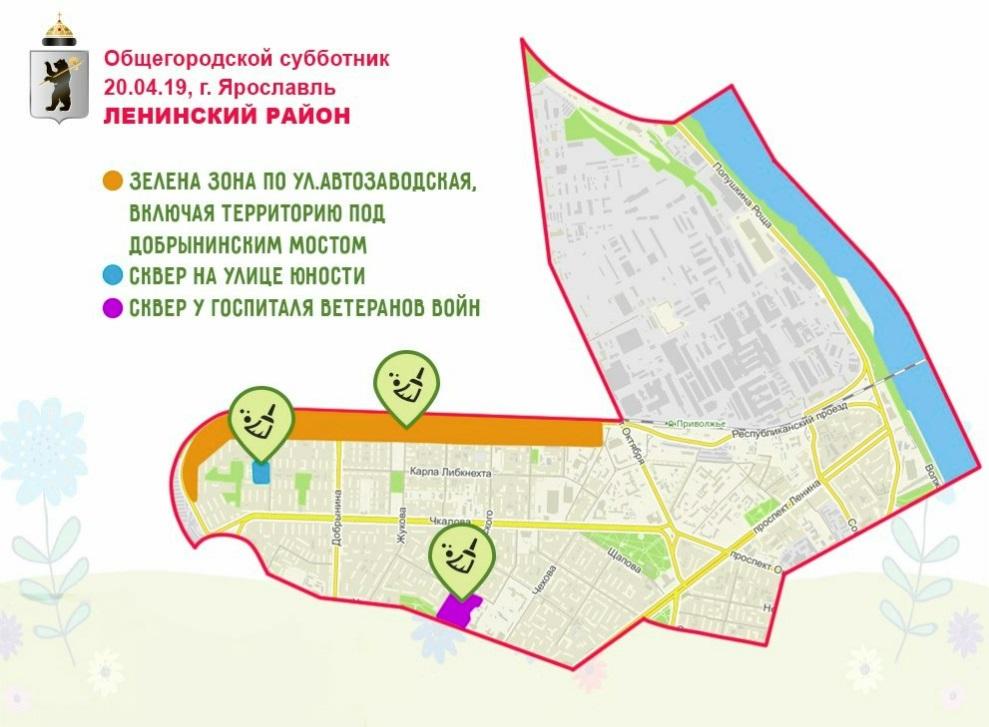 Названа дата общегородского субботника в Ярославле