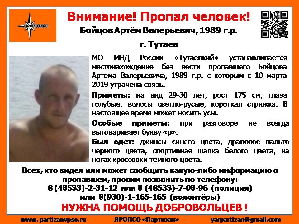 В Ярославской области пропал 29-летний мужчина