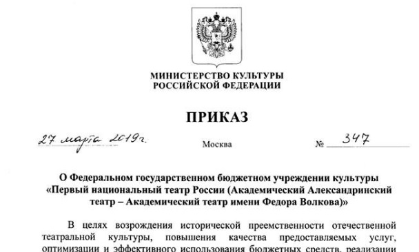 Опубликован полный текст приказа об объединении Волковского и Александринского театров