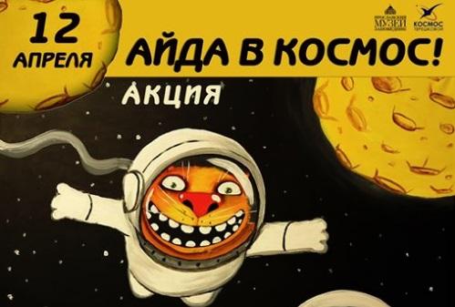 Ярославцы смогут посмотреть на небо в телескоп во время акции в музее