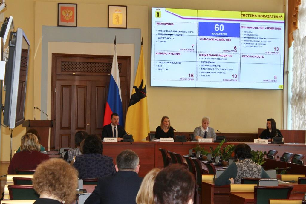 При составлении рейтинга районов Ярославской области в этом году учтут ряд новых показателей