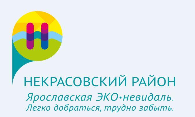 В Некрасовском районе утвердили туристический логотип