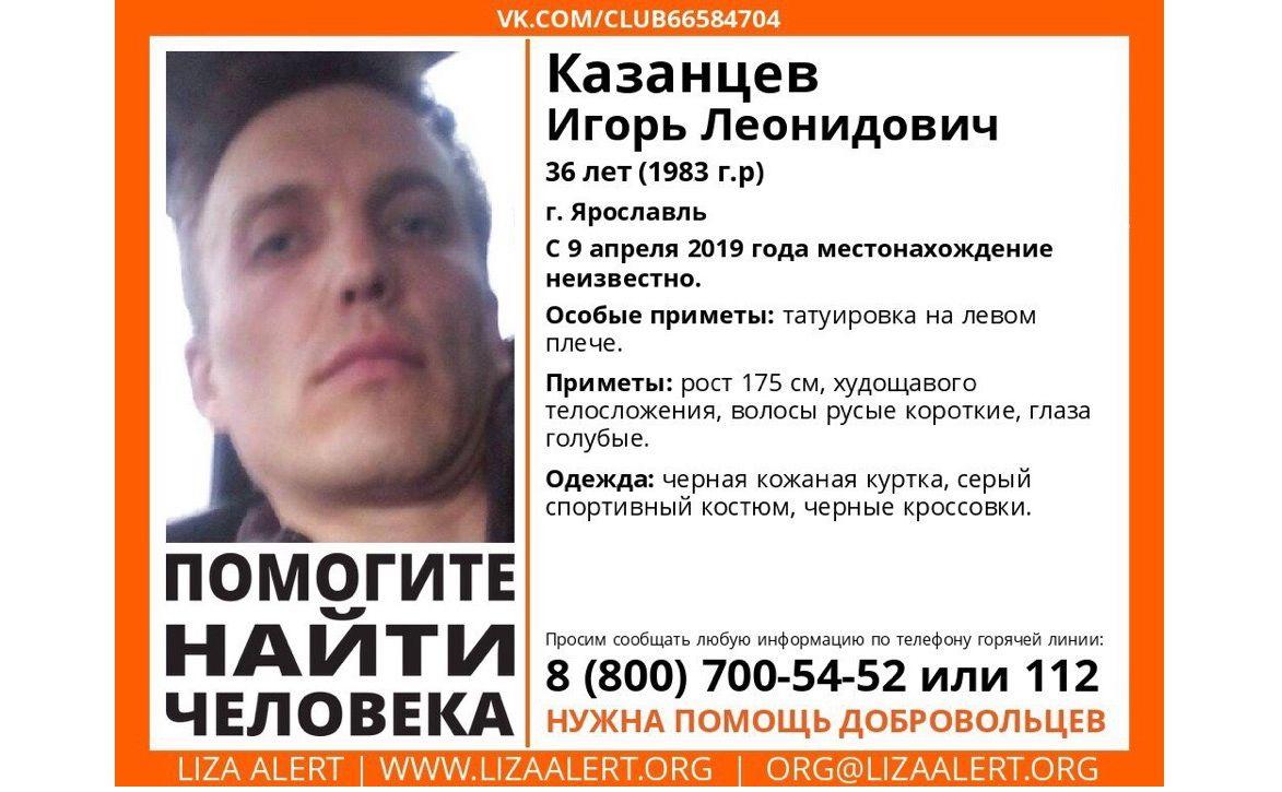 В Ярославле разыскивают пропавшего мужчину