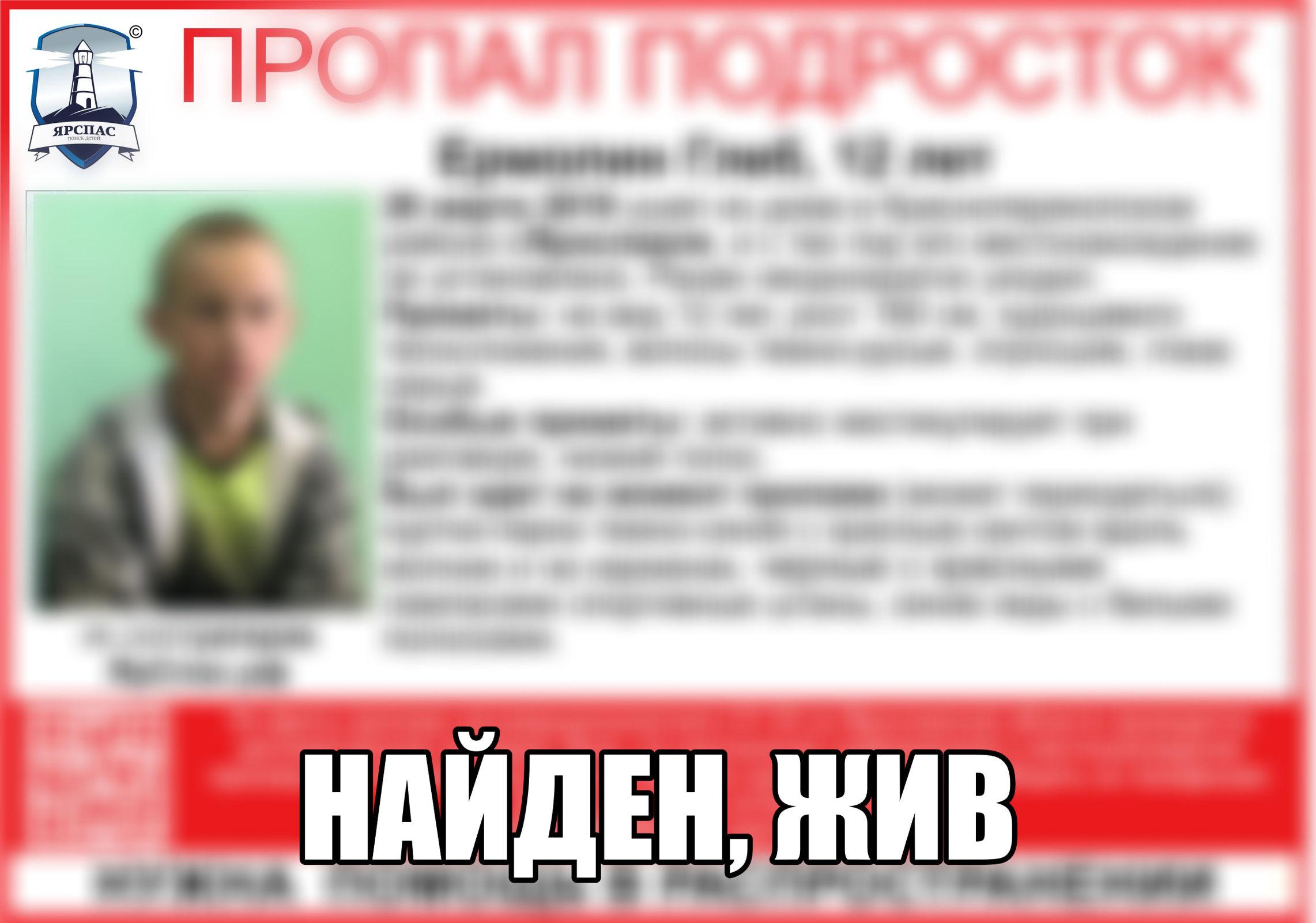 В Ярославле пропал 12-летний подросток
