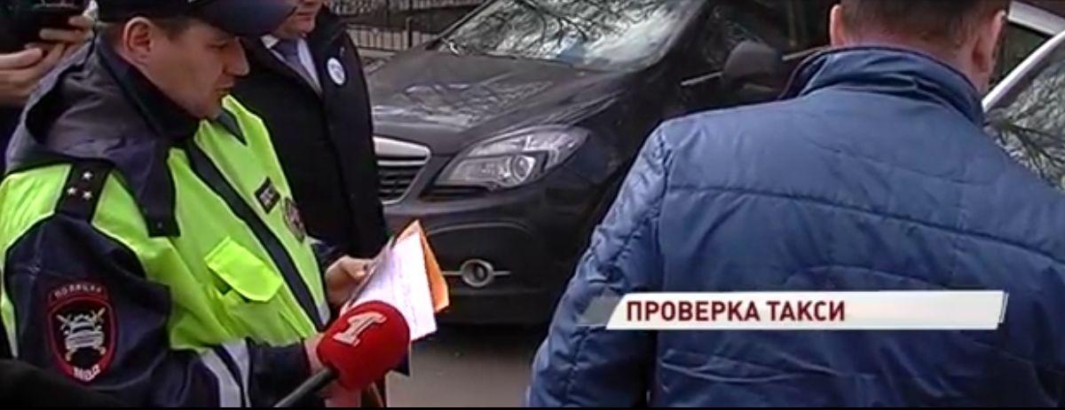 В Ярославле начали борьбу с недобросовестными таксистами