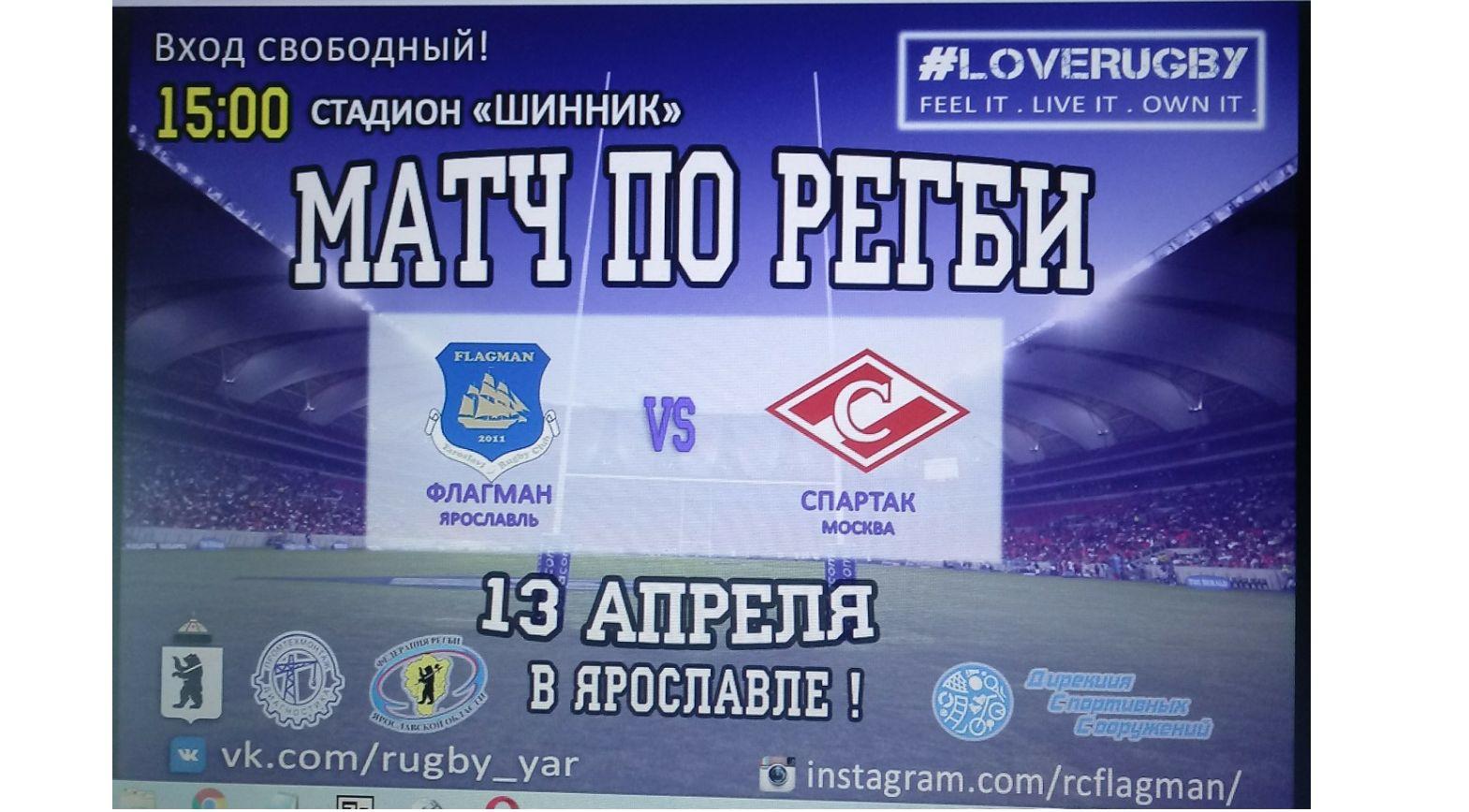 В Ярославле состоится бесплатный матч по регби