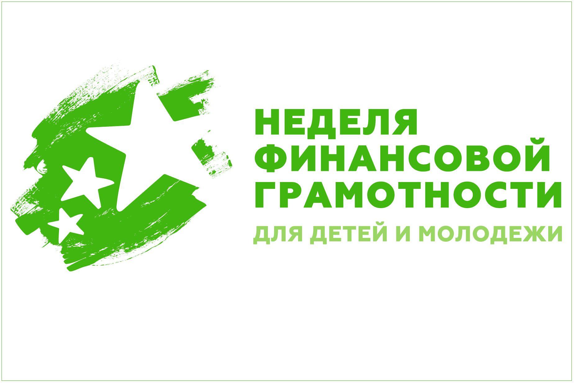 В Ярославской области стартует юбилейная, пятая неделя финансовой грамотности