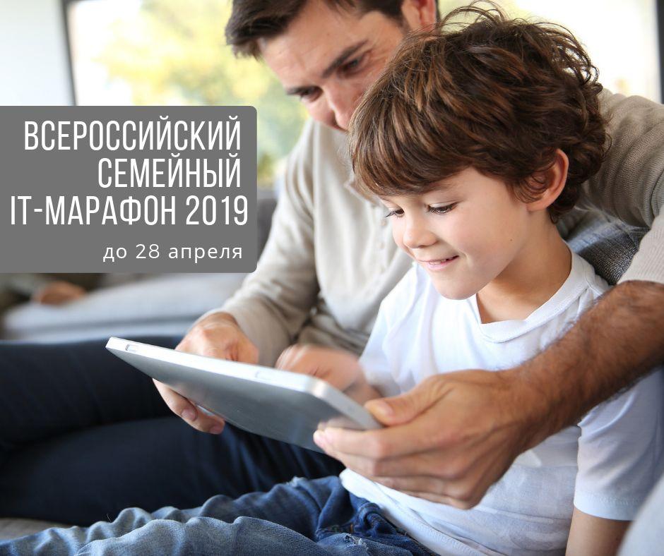 «Ростелеком» приглашает на семейный IT-марафон – 2019