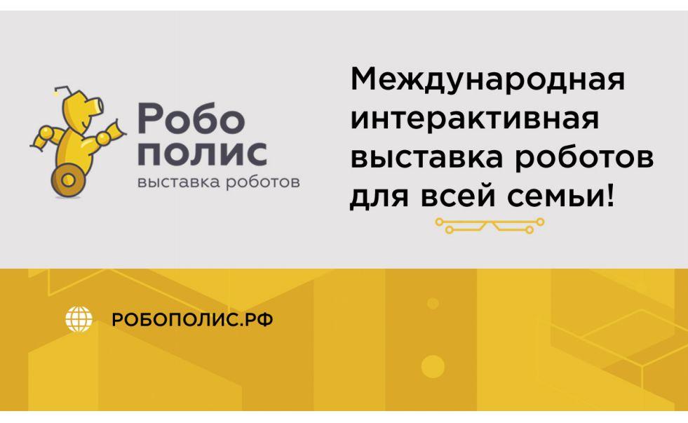 В Ярославле открылся невероятный фестиваль роботов «Робополис»