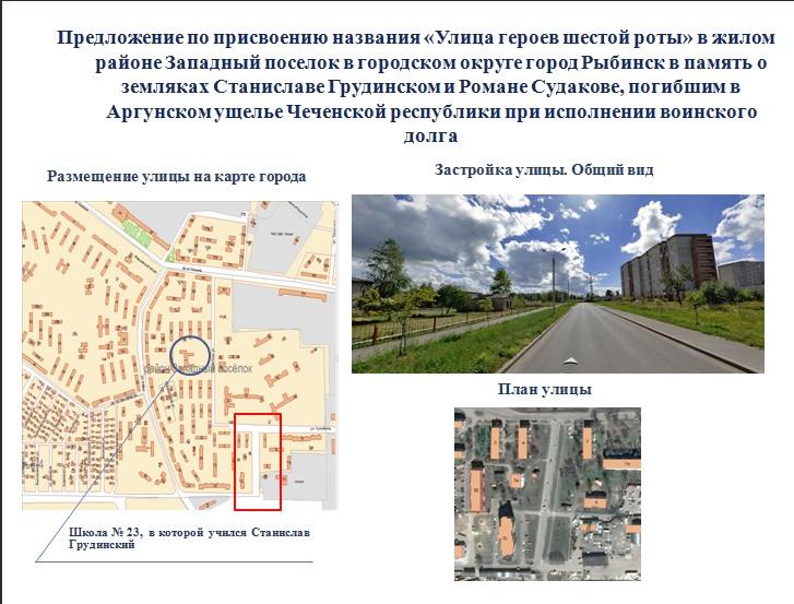 Улица в Западном поселке Рыбинска может получить название в честь героев-десантников 6-й роты