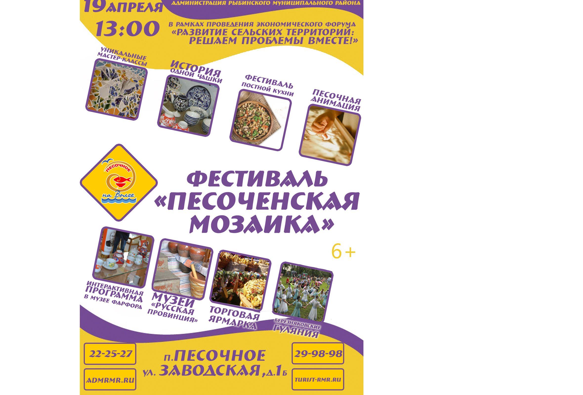 Развитие сельских территорий обсудят участники экономического форума в Рыбинском районе