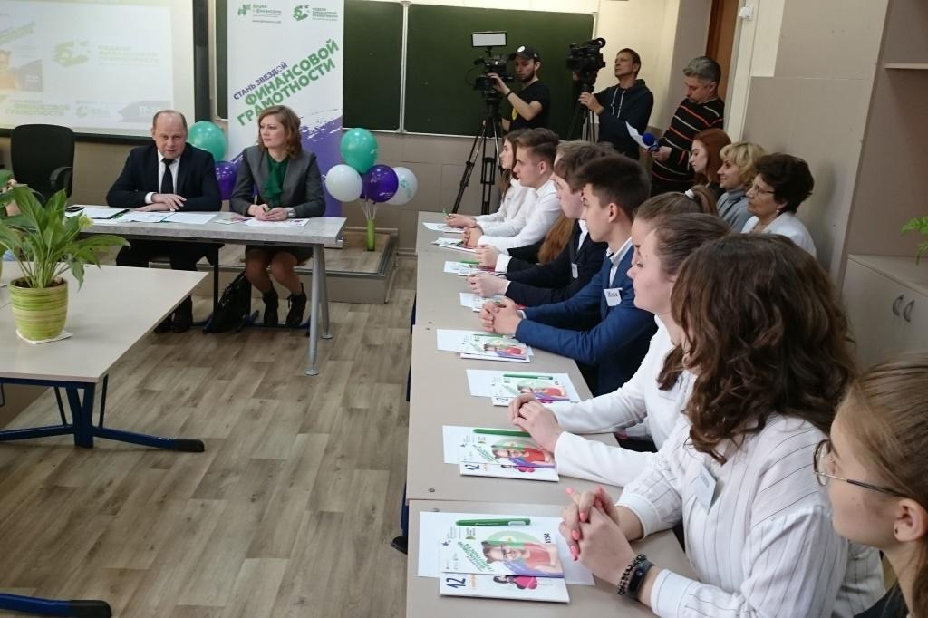В Ярославской области проходит неделя финансовой грамотности