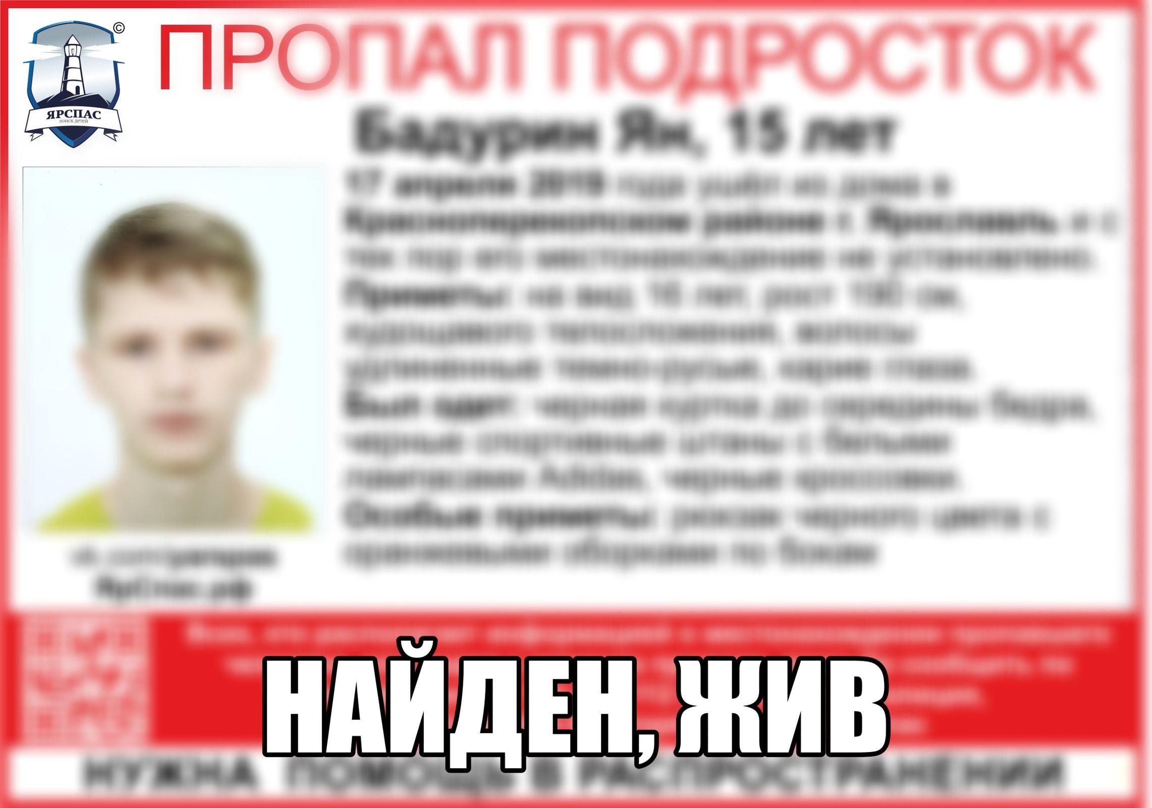 В Ярославле пропал 15-летний подросток