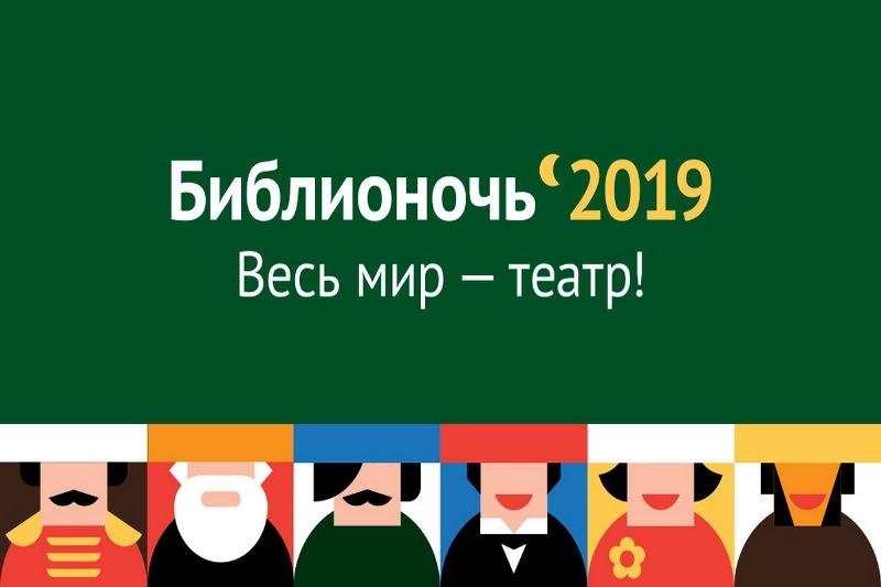 В рамках акции «Библионочь» в Ярославле пройдет фотоконкурс в соцсетях