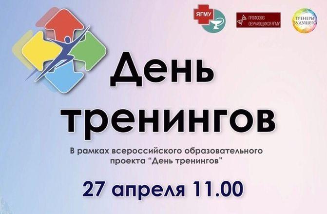 Ярославцев приглашают на бесплатный День тренингов