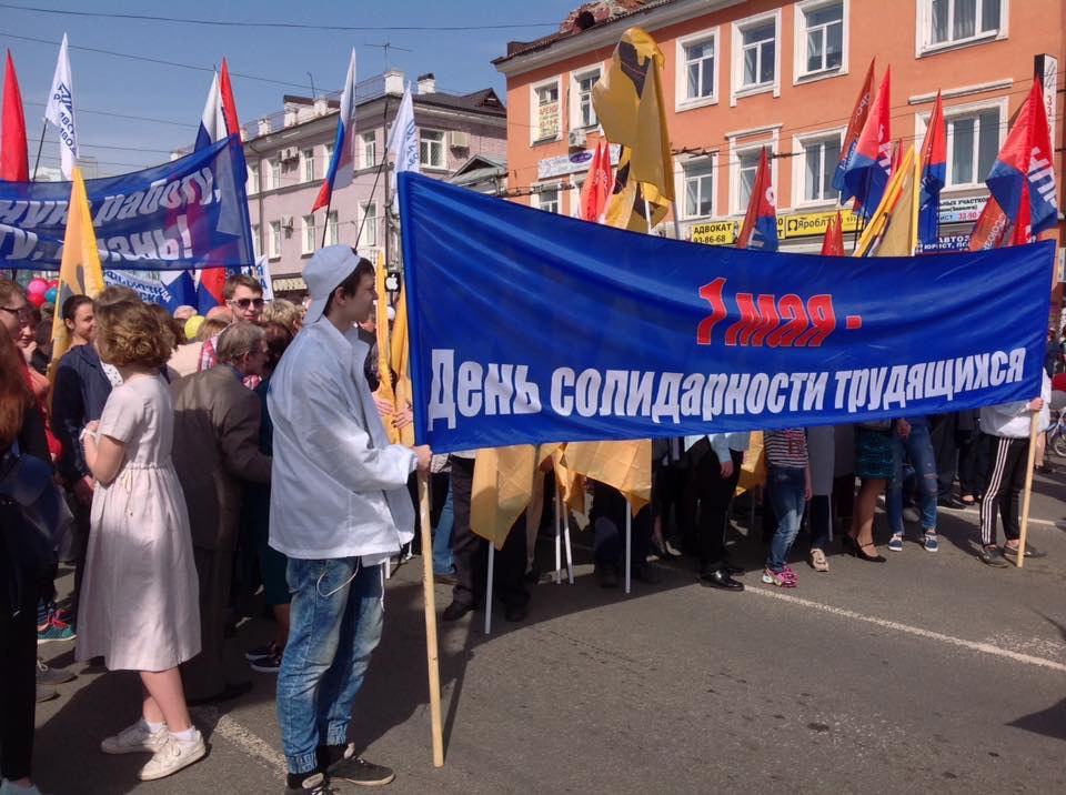 Стал известен маршрут первомайского шествия в Ярославле