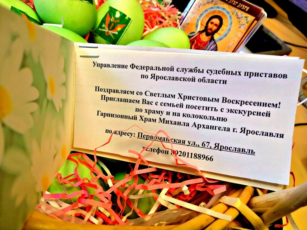 Судебные приставы напомнят ярославцам о долгах с помощью РПЦ