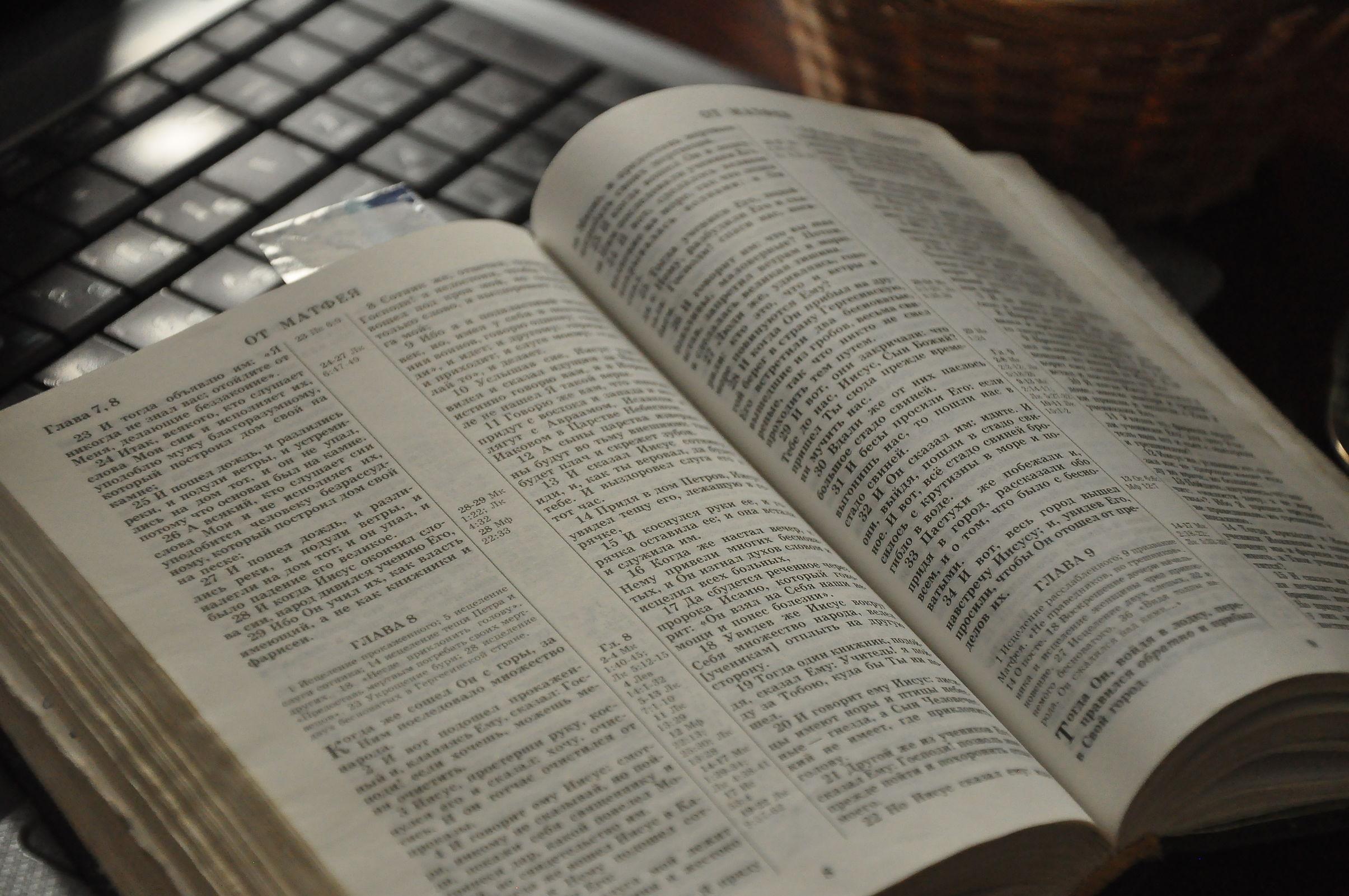 В Ярославле на Пасху бесплатно раздадут Библии