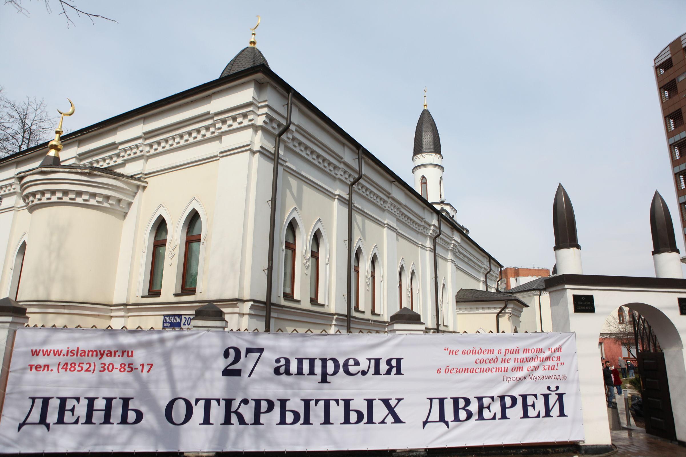 В Ярославле в мечети пройдет день открытых дверей