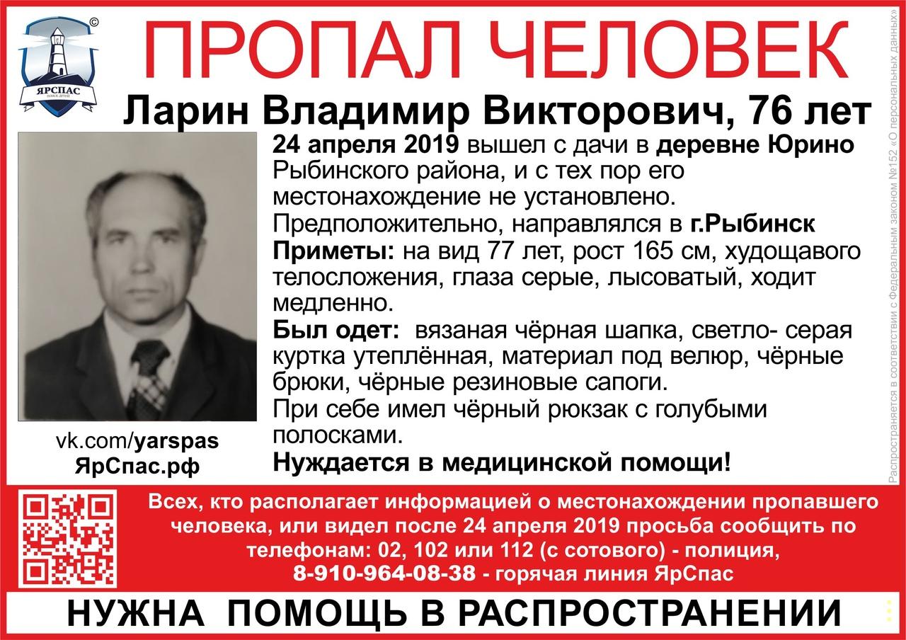 В Ярославской области ищут пенсионера, отправившегося в Рыбинск
