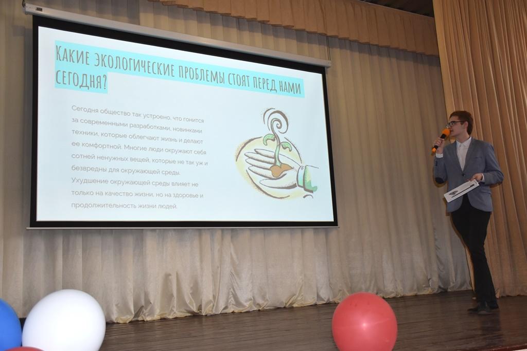 Ярославские студенты и старшеклассники обсудили экологические проблемы