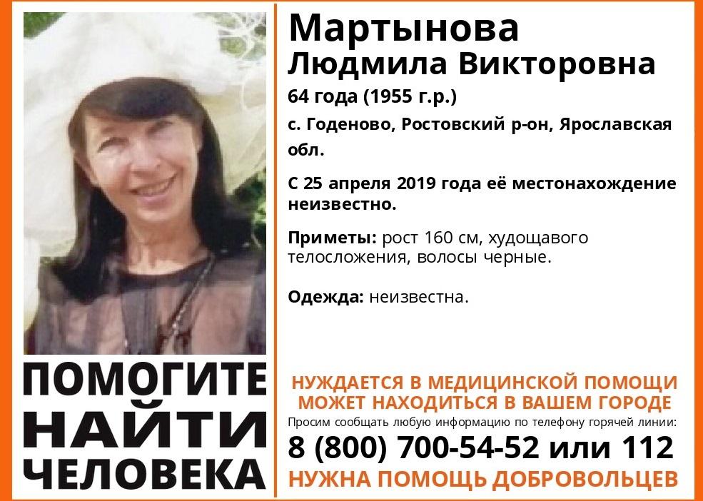 В Ярославской области пропала 64-летняя женщина