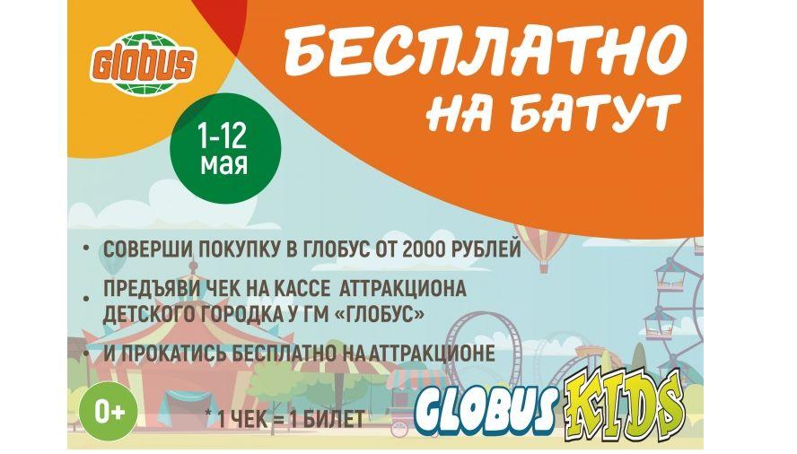 «Глобус» готовит развлекательную программу на майские праздники