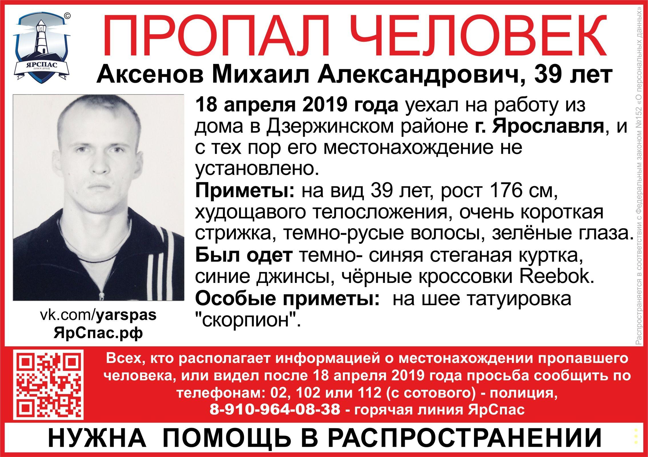 В Ярославле пропал 39-летний мужчина с татуировкой на шее