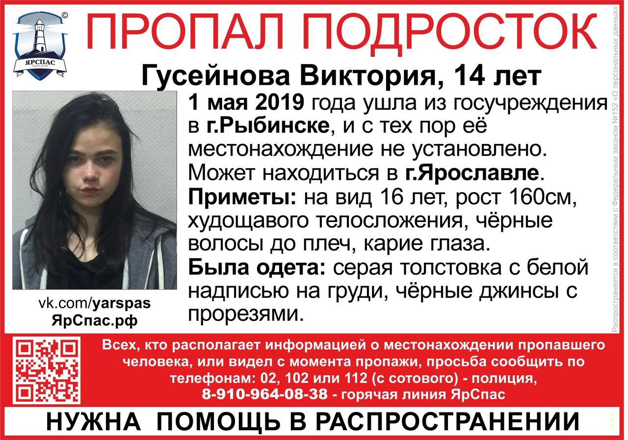В Ярославской области пропала 14-летняя девушка