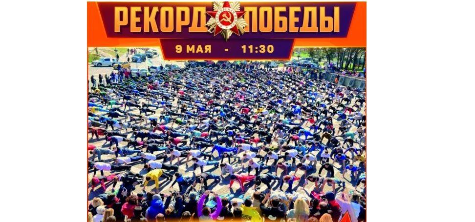 Рыбинск присоединится к всероссийской акции «Рекорд Победы»
