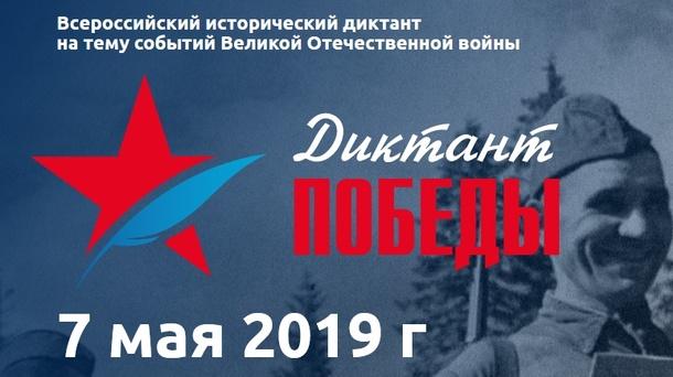 Ярославцы могут поучаствовать в акции «Диктант Победы» онлайн