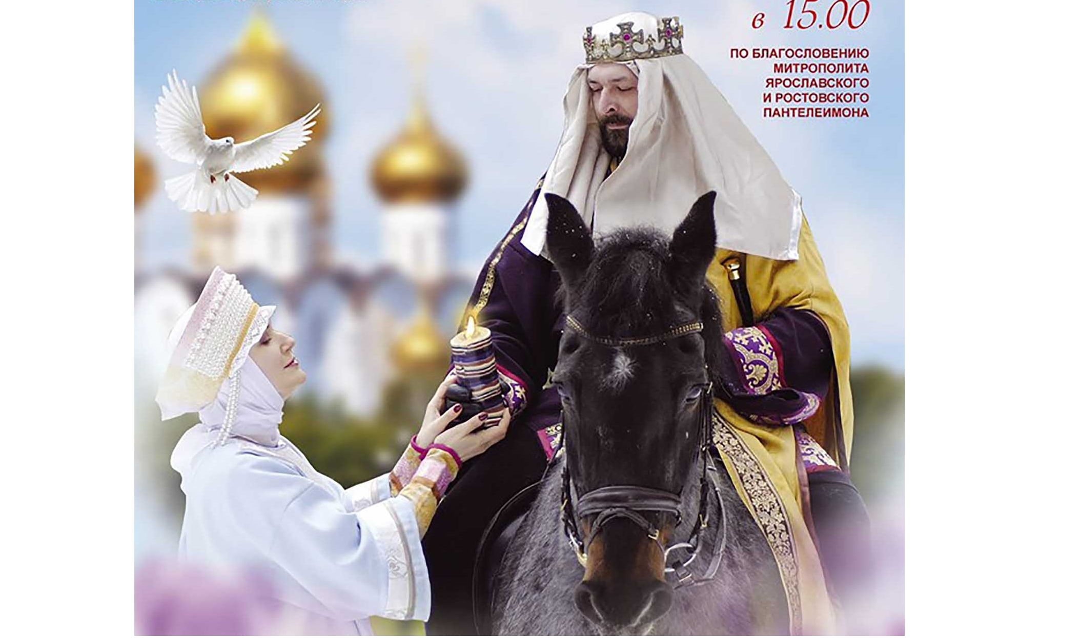 В Ярославле покажут бесплатный конно-музыкальный спектакль