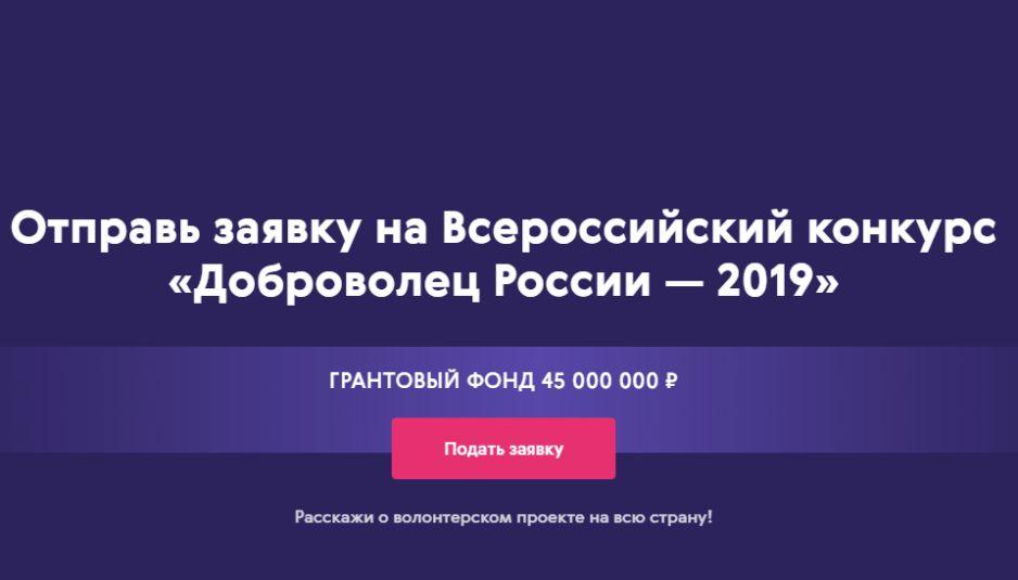 Жители Ярославской области могут подать заявку на конкурс «Доброволец года – 2019»