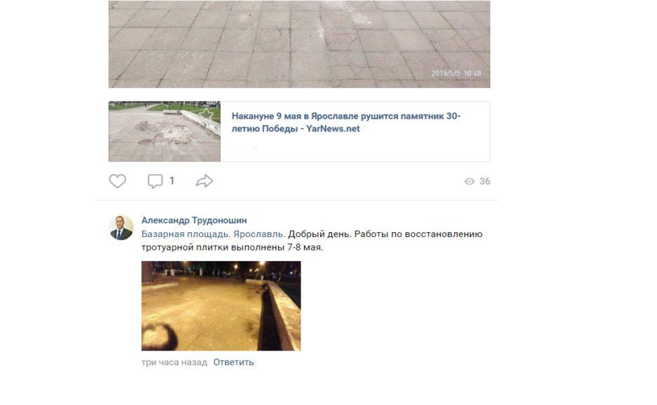 Ярославские власти отреагировали на жалобы жителей в соцсетях на состояние памятника