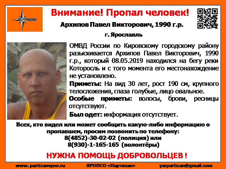 В Ярославле молодой мужчина пропал с берега Которосли