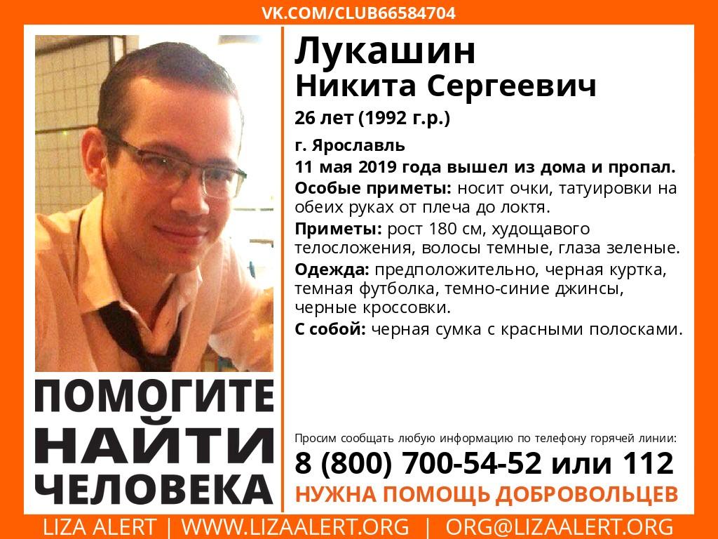 В Ярославле ищут мужчину с татуировками на руках