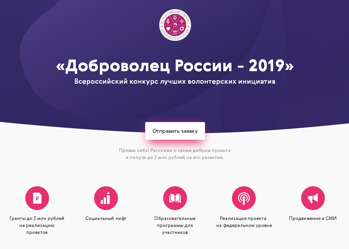 Победители всероссийского конкурса «Доброволец России – 2019» могут получить на реализацию проектов до 2 миллионов рублей