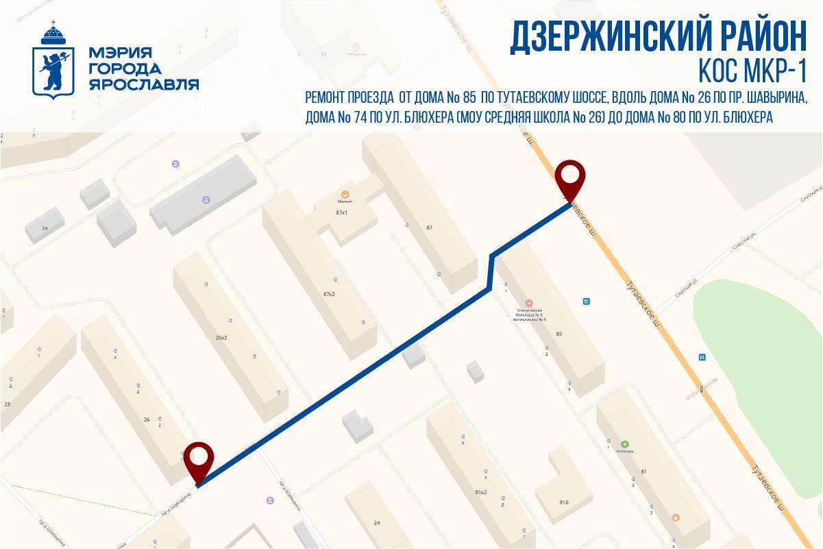 Ярославцы могут проголосовать за проезды, которые отремонтируют