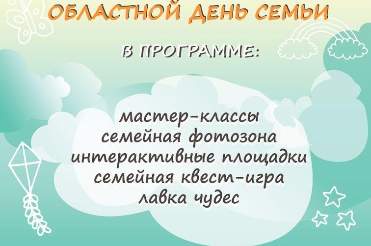 В Ярославле состоится праздник «День семьи»