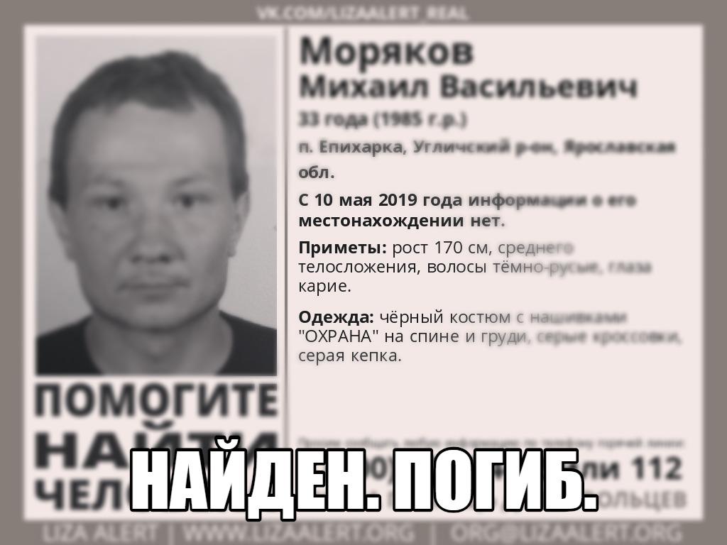 В Ярославской области нашли погибшим пропавшего мужчину