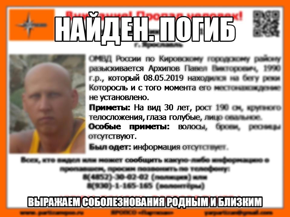 В Ярославле утонул 28-летний мужчина