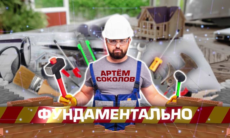 Популярный блогер-строитель будет вести новое шоу на телеканале «Первый Ярославский»