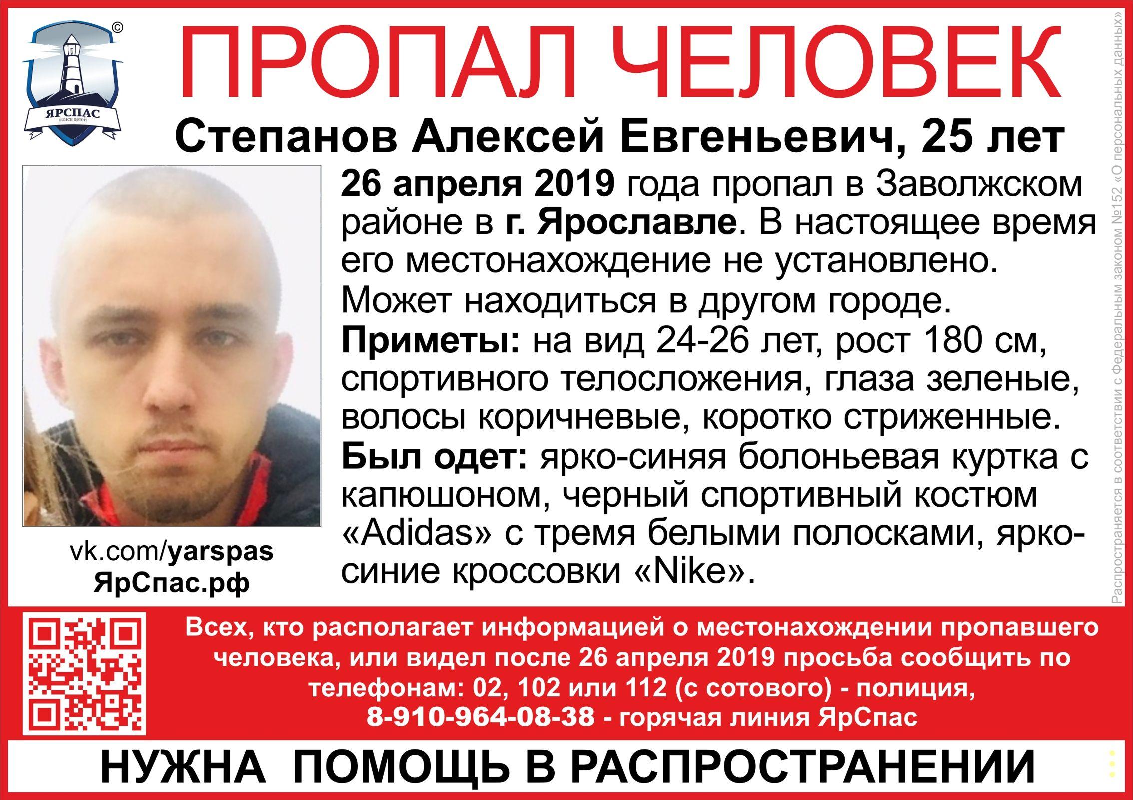 В Ярославле пропал молодой мужчина