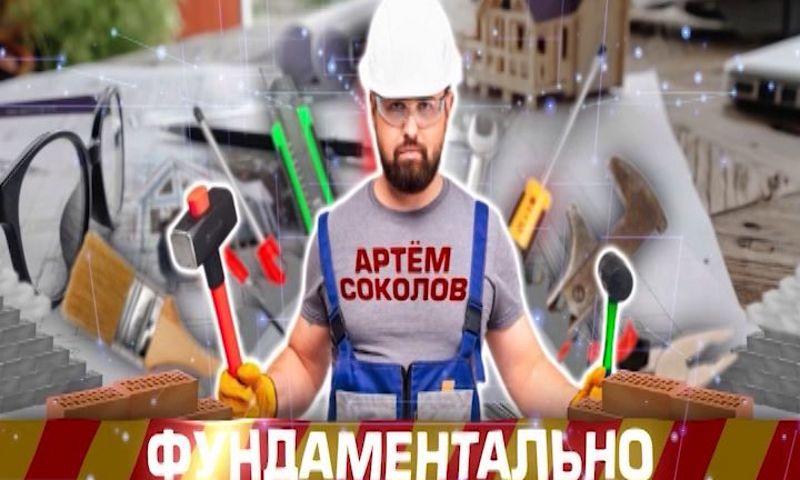 На «Первом Ярославском» стартовала новая передача «Фундаментально»